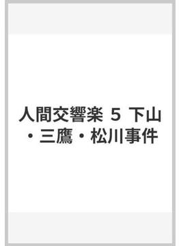 人間交響楽 5 下山・三鷹・松川事件