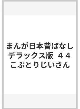 まんが日本昔ばなし デラックス版  44 こぶとりじいさん