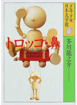 少年少女日本文学館 6 トロッコ・鼻