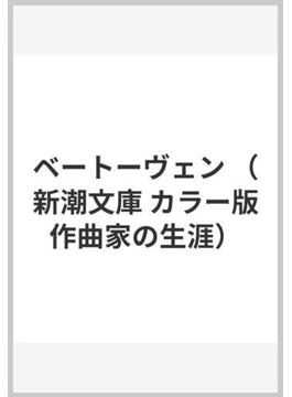 ベートーヴェン(新潮文庫)