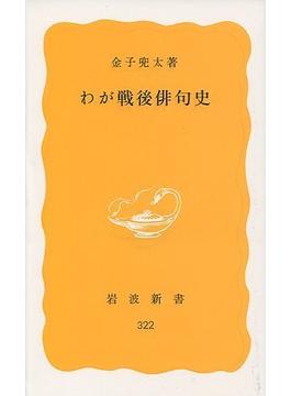 わが戦後俳句史