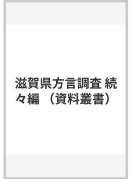 滋賀県方言調査 続々編