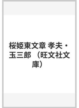 桜姫東文章 孝夫・玉三郎