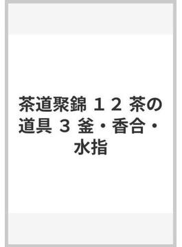 茶道聚錦 12 茶の道具 3 釜・香合・水指