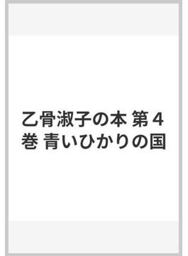 乙骨淑子の本 第4巻 青いひかりの国