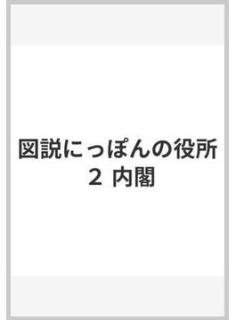 図説にっぽんの役所 2 内閣