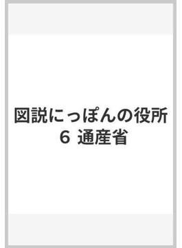 図説にっぽんの役所 6 通産省