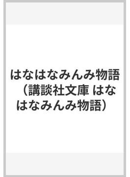 はなはなみんみ物語(講談社文庫)