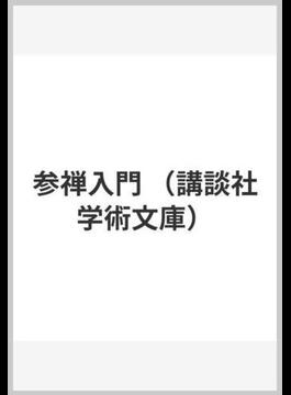 参禅入門(講談社学術文庫)