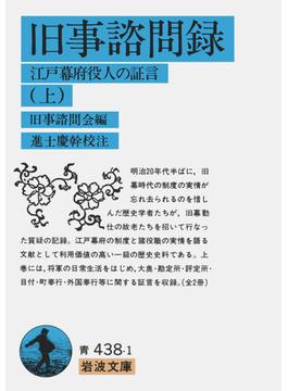 旧事諮問録 江戸幕府役人の証言 上(岩波文庫)