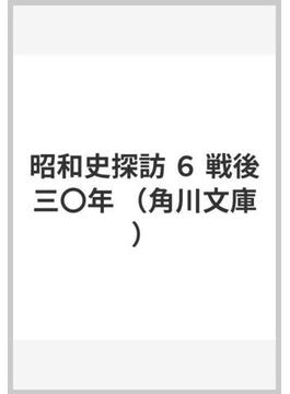 昭和史探訪 6 戦後三〇年(角川文庫)