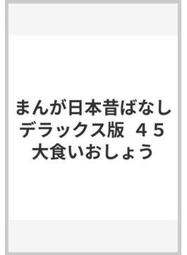 まんが日本昔ばなし デラックス版  45 大食いおしょう