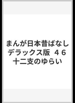 まんが日本昔ばなし デラックス版  46 十二支のゆらい