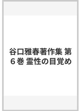 谷口雅春著作集 第6巻 霊性の目覚め