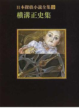 日本探偵小説全集 9 横溝正史集(創元推理文庫)