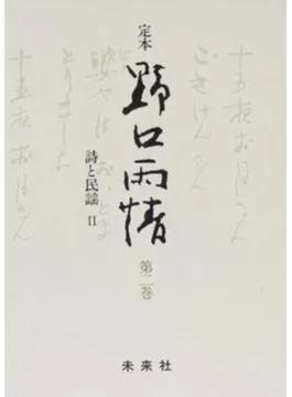 定本 野口雨情 第2巻 詩と民謡 2