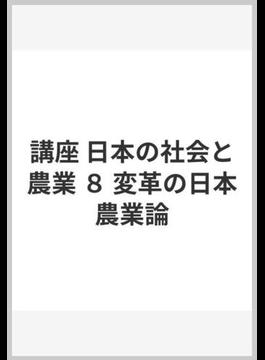 講座 日本の社会と農業 8 変革の日本農業論