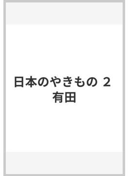 日本のやきもの 2 有田