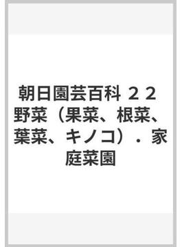 朝日園芸百科 22 野菜(果菜、根菜、葉菜、キノコ).家庭菜園