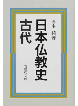 日本仏教史 古代
