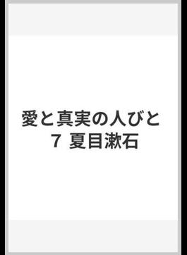 愛と真実の人びと 7 夏目漱石