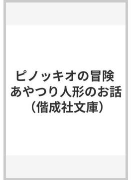 ピノッキオの冒険 あやつり人形のお話(偕成社文庫)