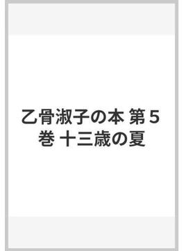 乙骨淑子の本 第5巻 十三歳の夏