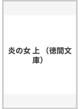 炎の女 上(徳間文庫)