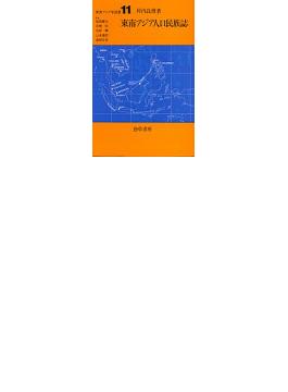 東南アジア人口民族誌