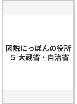図説にっぽんの役所 5 大蔵省・自治省