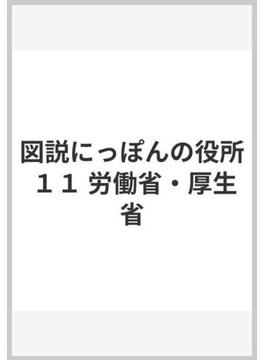 図説にっぽんの役所 11 労働省・厚生省