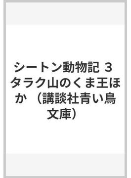 シートン動物記 3 タラク山のくま王ほか(講談社青い鳥文庫 )