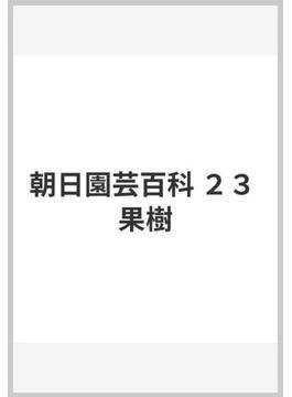 朝日園芸百科 23 果樹