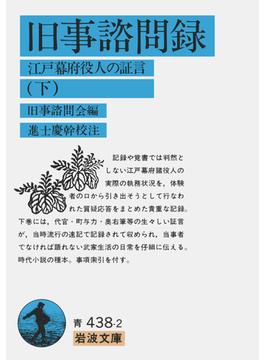 旧事諮問録 江戸幕府役人の証言 下(岩波文庫)