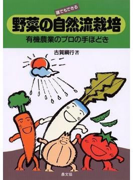誰でもできる 野菜の自然流栽培 有機農業のプロの手ほどき