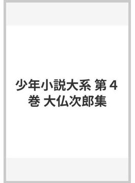 少年小説大系 第4巻 大仏次郎集