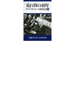 荒れ野の40年 ヴァイツゼッカー大統領演説全文 1985年5月8日(岩波ブックレット)