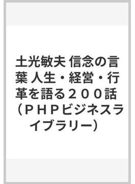 土光敏夫 信念の言葉 人生・経営・行革を語る200話