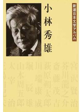 新潮日本文学アルバム 31 小林秀雄