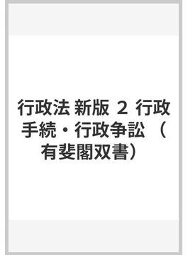 行政法 新版 2 行政手続・行政争訟