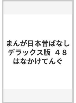 まんが日本昔ばなし デラックス版  48 はなかけてんぐ