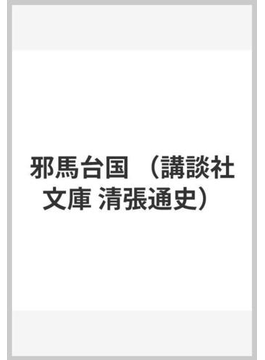 邪馬台国(講談社文庫)