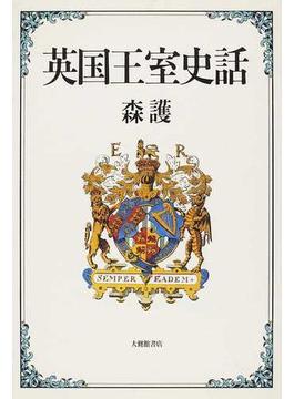 英国王室史話