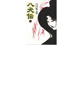 八犬伝 下(朝日文庫)