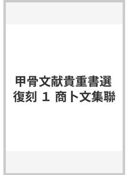 甲骨文献貴重書選 復刻 欧陽可亮監修 1 商卜文集聯
