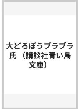 大どろぼうブラブラ氏(講談社青い鳥文庫 )