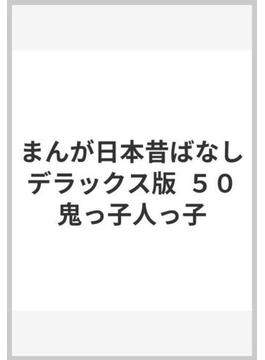 まんが日本昔ばなし デラックス版  50 鬼っ子人っ子