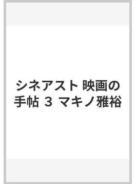 シネアスト 映画の手帖 3 マキノ雅裕