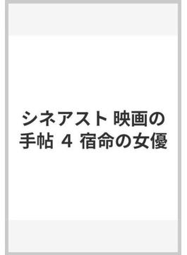 シネアスト 映画の手帖 4 宿命の女優