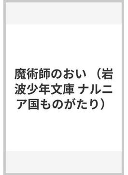 魔術師のおい(岩波少年文庫)